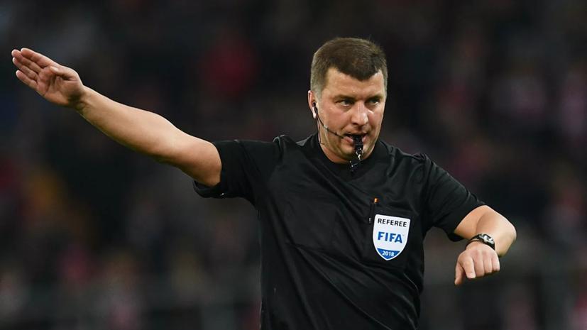 Источник: судья Вилков вернётся к обслуживанию матчей РПЛ