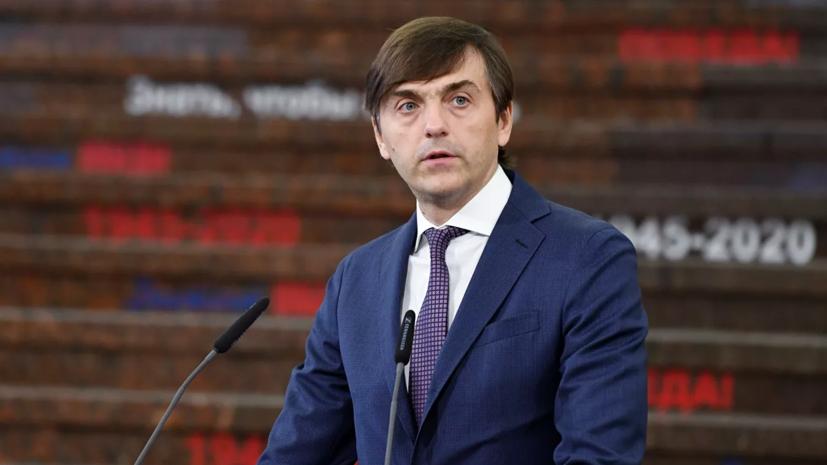 Кравцов прокомментировал ситуацию с учебным годом в России