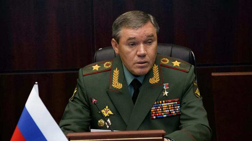 Герасимов обсудил с коллегой из США вопросы стабильности в мире