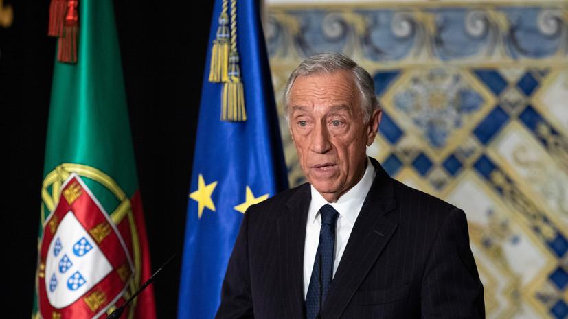 Президент Португалии сдал положительный тест на коронавирус