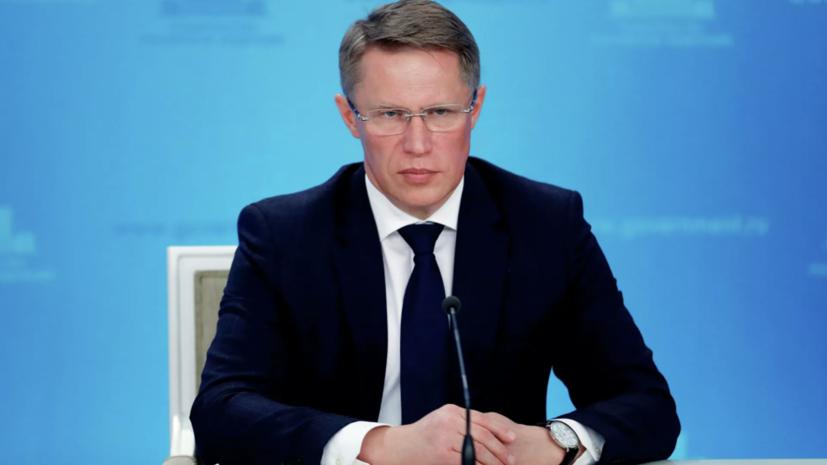 Мурашко назвал число находящихся в российских больницах пациентов с COVID-19