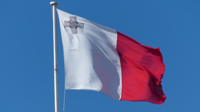 В МВД Мальты прокомментировали ситуацию с «золотыми паспортами»