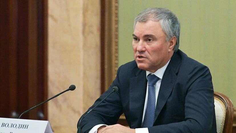 Володин обсудил вопросы развития двусторонних отношений с председателем парламента Киргизии