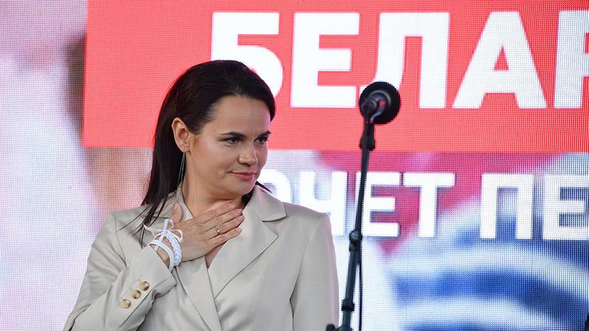 «Отсутствие реальных политических успехов»: зачем Тихановская предложила Литве переименовать Белоруссию