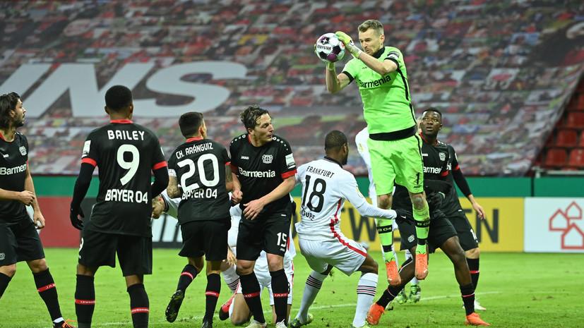 «Байер» выбил «Айнтрахт» из Кубка Германии по футболу