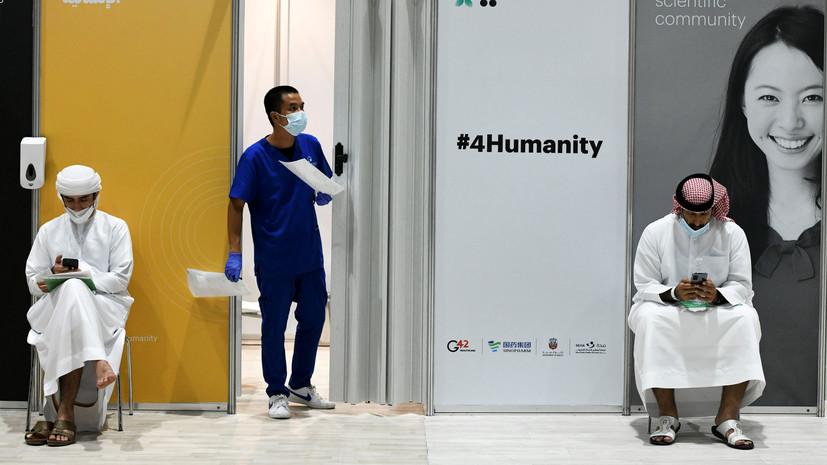 Более 1,2 млн вакцин от коронавируса получили жители ОАЭ