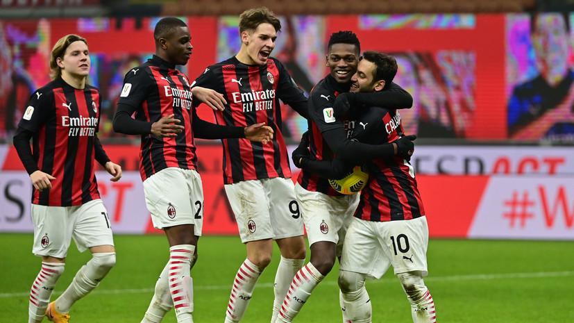 «Милан» по пенальти победил «Торино» и вышел в 1/4 финала Кубка Италии