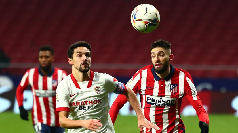 «Атлетико» победил «Севилью» в перенесённом матче Примеры