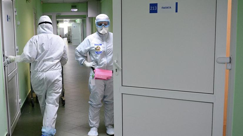 За сутки в России выявлено 21 152 случая заболевания коронавирусом
