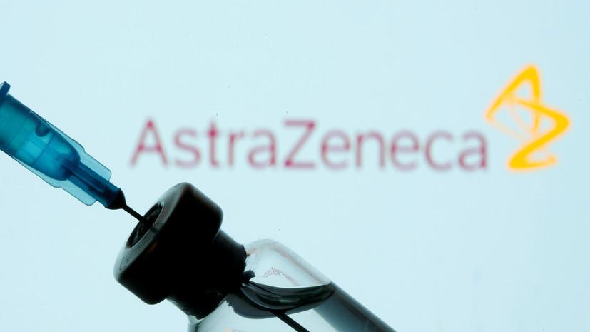 Вакцину AstraZeneca могут одобрить в Европе 29 января
