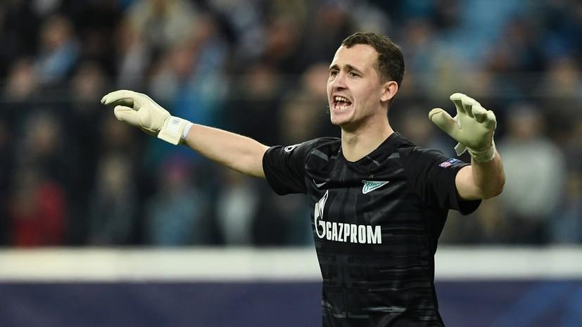 Голкипер «Зенита», лучший бомбардир ЧЕ-2012 и нападающий сборной Швеции: топ-10 игроков РПЛ с истекающими контрактами