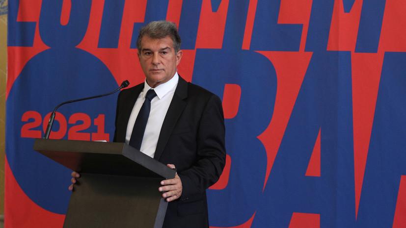 Экс-президент «Барселоны» рассказал о несостоявшемся трансфере Роналду