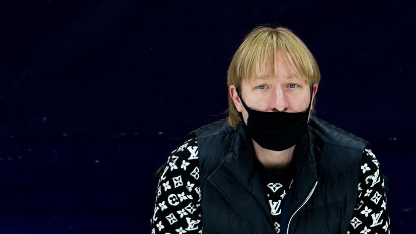 Плющенко ответил хореографу Тутберидзе, вызвавшему его на поединок