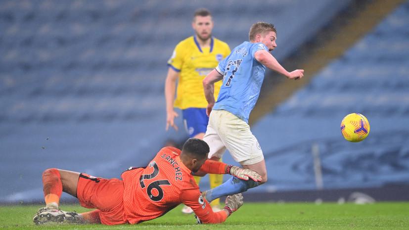 Манчестер Сити обыграл Брайтон в Премьер-лиге
