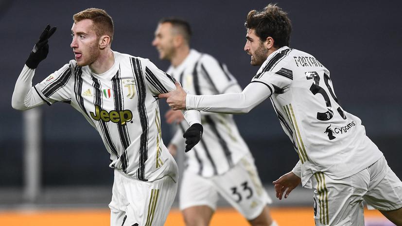 «Ювентус» обыграл «Дженоа» и вышел в четвертьфинал Кубка Италии