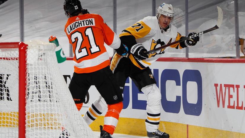 «Питтсбург» с Малкиным проиграл «Филадельфии» в матче НХЛ, команды забросили девять шайб