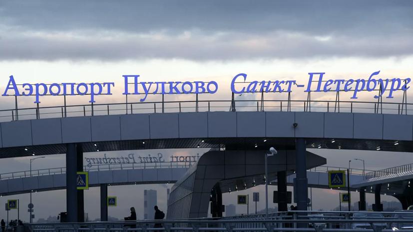 Начата проверка из-за посадки в Пулково летевшего из Москвы в ЯНАО самолёта