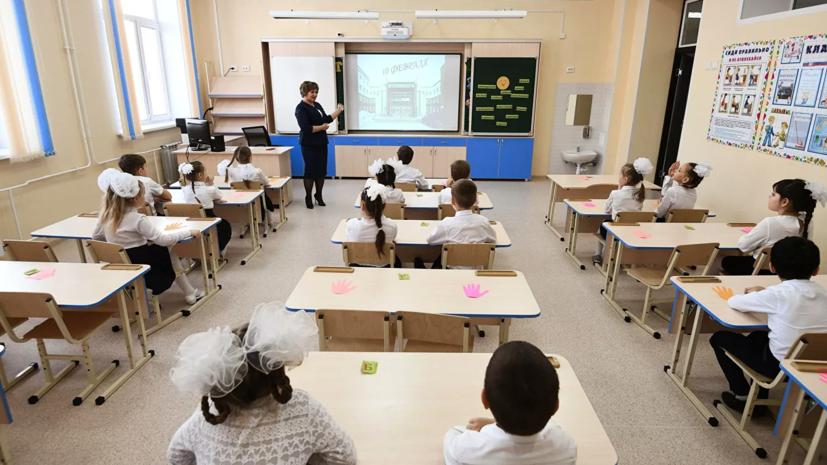 В большинстве регионов России занятия в школах проходят в очном формате