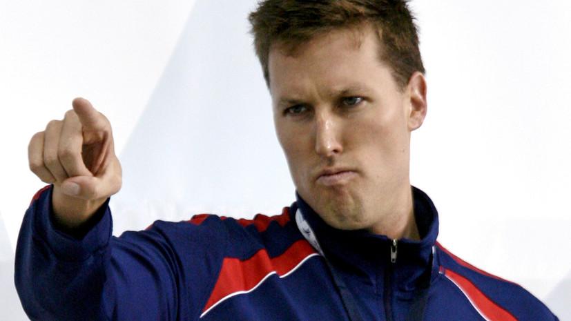 СМИ: Олимпийскому чемпиону Келлеру предъявлены обвинения за штурм Капитолия