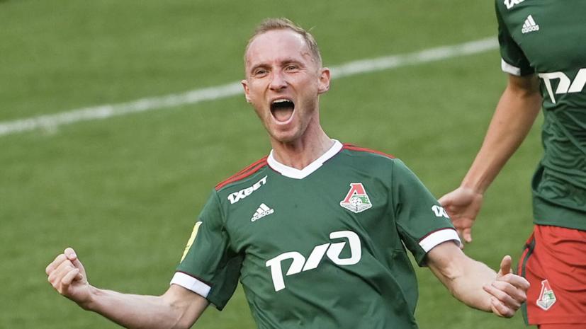 Футболист «Локомотива» Игнатьев отреагировал на слухи о переходе в «Шальке»