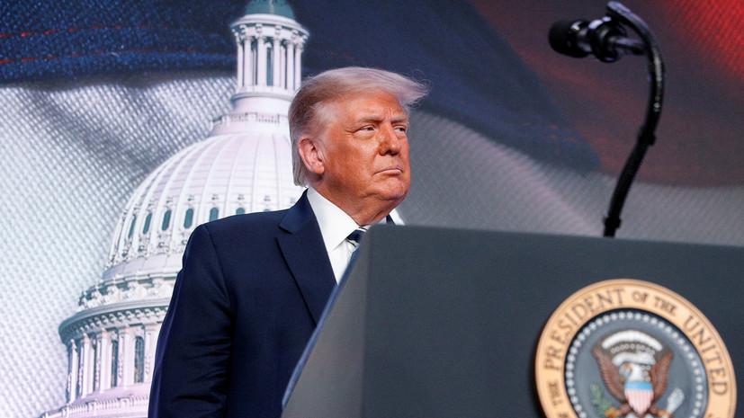 МИД КНР назвал внутренним делом США ситуацию с импичментом Трампу