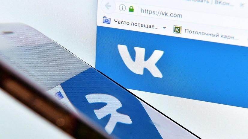 В Роскачестве рассказали о новой схеме мошенничества с соцсетью «ВКонтакте»