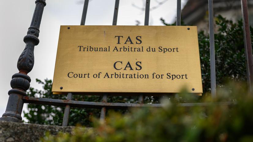 CAS опубликовал полный текст решения по делу WADA и РУСАДА