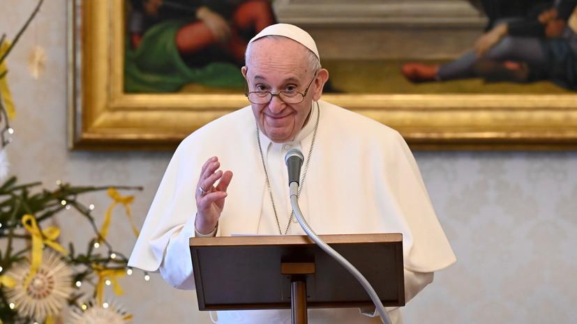 В Ватикане подтвердили вакцинацию Папы Римского Франциска