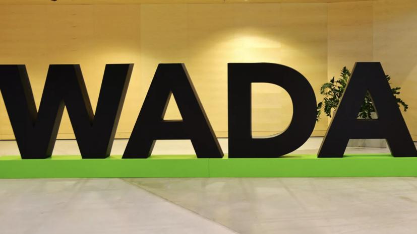 В WADA разочарованы решением CAS по делу РУСАДА после публикации мотивировочной части
