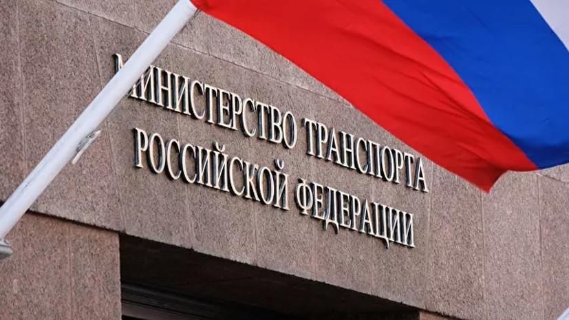 Чалик назначен замминистра транспорта России