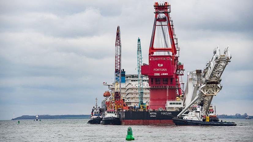 «Энергетическое агентство Дании получило график работ»: что известно о сроках завершения «Северного потока — 2»