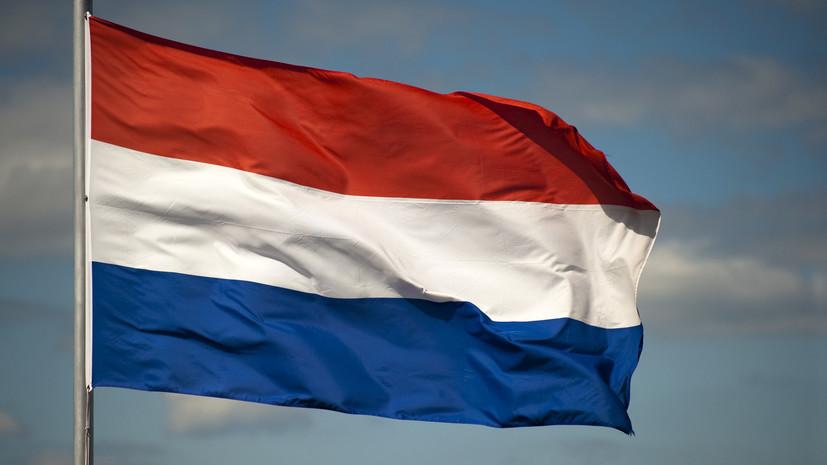 Правительство Нидерландов ушло в отставку