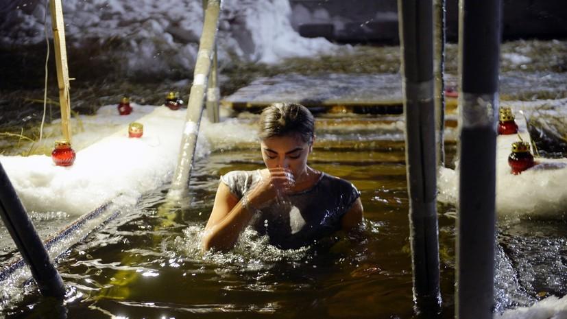 Врач призвал перенёсших коронавирус воздержаться от купания на Крещение