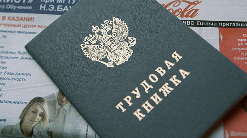 Минтруд назвал число официально безработных в России