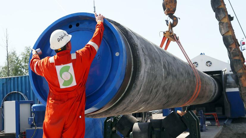 Байдену предложили приостановить санкции против «Северного потока — 2»