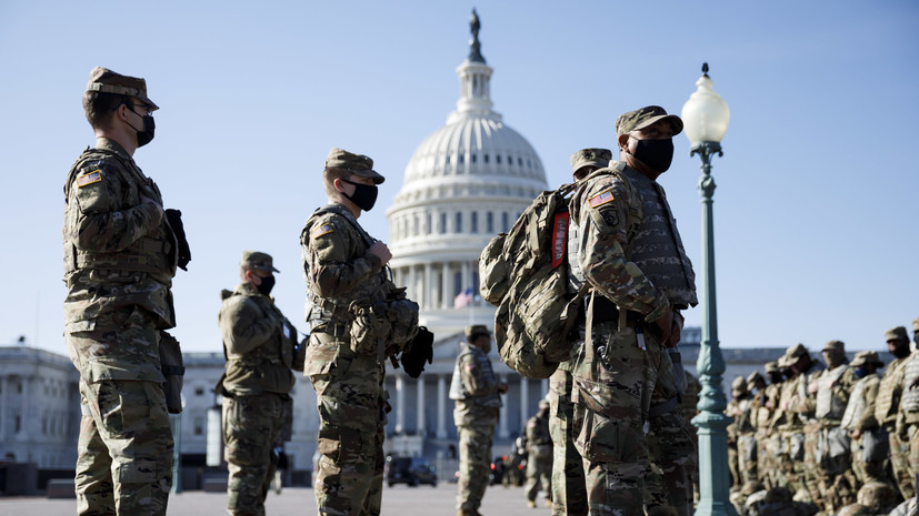 Баррикады и бойцы Нацгвардии: в Вашингтоне готовятся к инаугурации Байдена