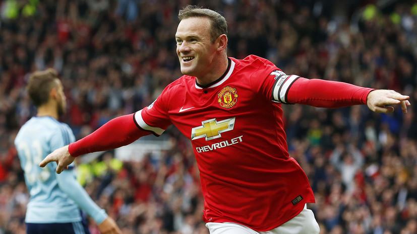 253 мяча за МЮ, невероятный гол «Манчестер Сити» «ножницами» и забавное прозвище: каким запомнят Руни на футбольном поле
