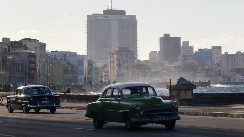 Куба назвала новые санкции США незаконными