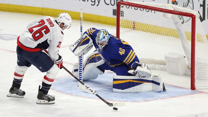 «Вашингтон» победил «Баффало» в НХЛ без результативных баллов Овечкина и Кузнецова