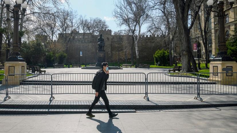 В Азербайджане продлили особый карантинный режим до апреля