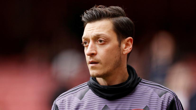 СМИ: «Арсенал» договорился с Озилом о расторжении контракта