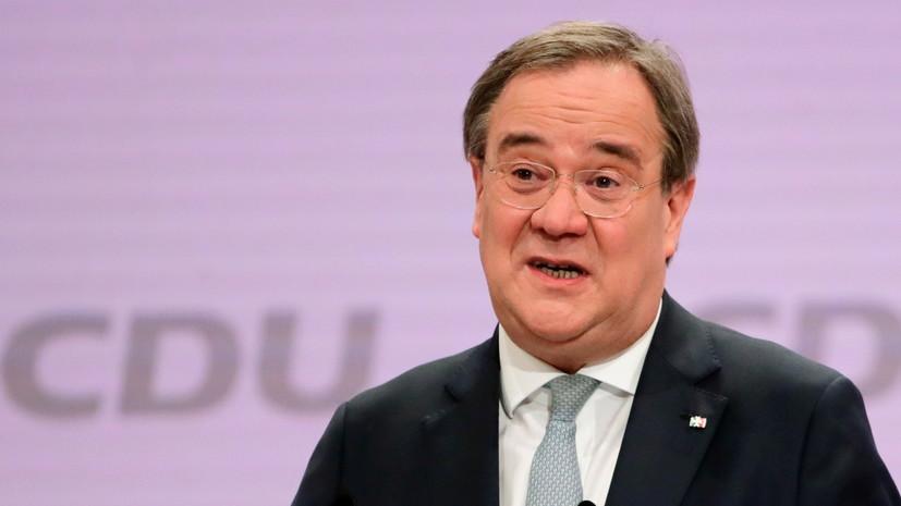 Эксперт прокомментировал избрание Лашета лидером ХДС Германии