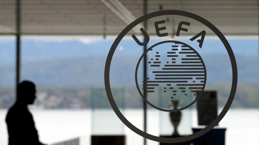 УЕФА опубликовал календарь молодёжного Евро-2021