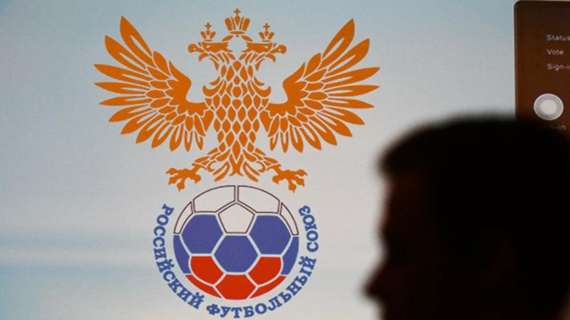 В РФС объяснили причину отстранения трёх арбитров от работы на матчах РПЛ