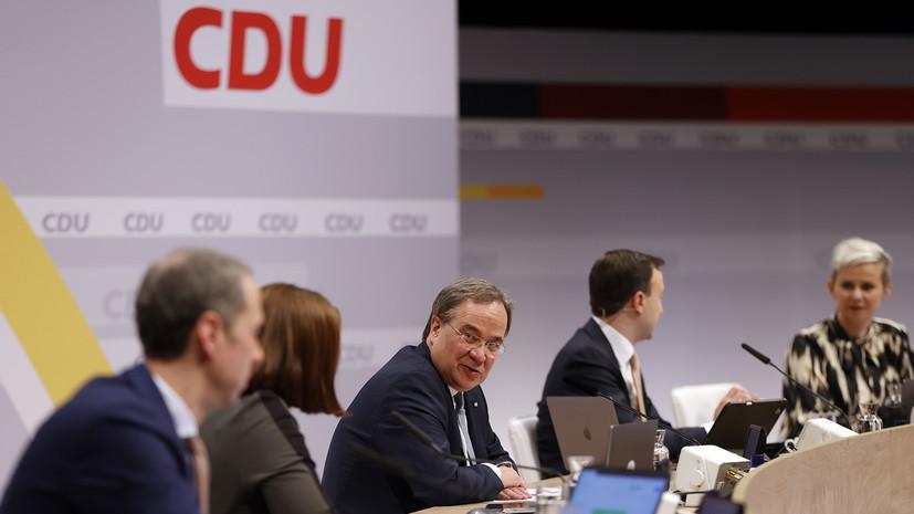 «Определённая преемственность курса»: в Германии избран новый глава партии ХДС