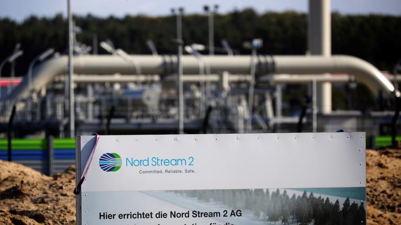 Bloomberg: швейцарская компания отказалась от проекта«Северный поток — 2»