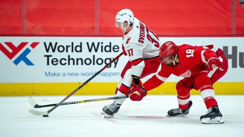 Шайба и передача Свечникова не спасли «Каролину» от проигрыша «Детройту» в матче НХЛ