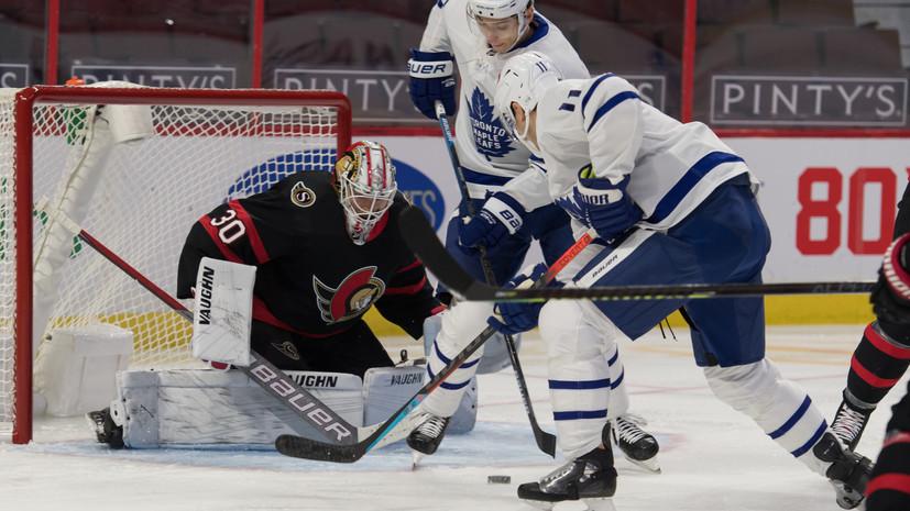 Пасс Зайцева помог Торонто обыграть Оттаву в матче НХЛ