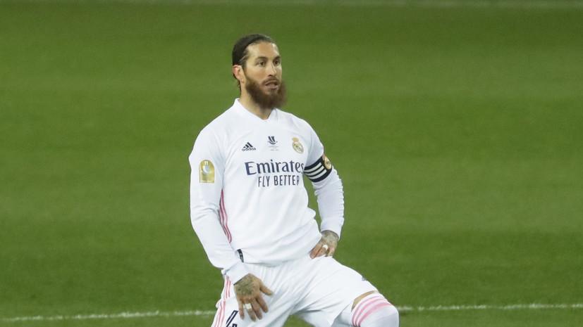 СМИ: «Реал» предложил Рамосу новый контракт, с уменьшенной зарплатой