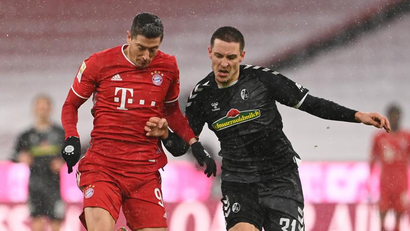 «Бавария» обыграла «Фрайбург» в матче Бундеслиги